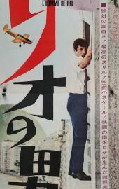 L'homme de rio japan poster